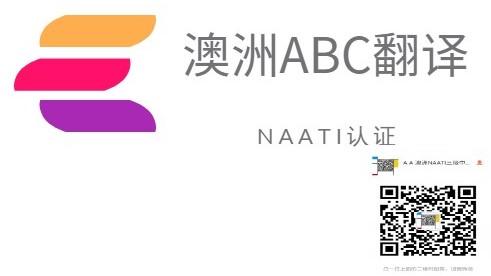 澳洲NAATI駕照翻譯