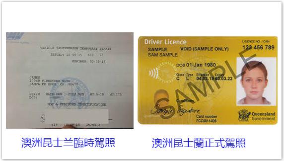 qld-driver-license
