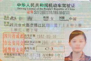 驾照翻译-驾驶证翻译,翻译驾照,中国驾照翻译,澳洲驾照翻译,墨尔本驾照翻译,悉尼驾照翻译