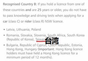 台灣駕照翻譯,駕照翻譯