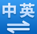驾照翻译单独使用,驾照翻译,驾照翻译公证