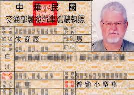 台湾驾照翻译
