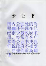 中国公证处发的驾照翻译件