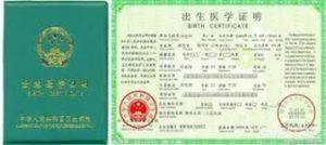 布里斯班八里坪中国出生证明翻译