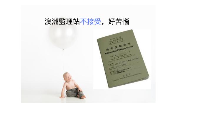 台灣國際駕照翻譯本澳洲各州政府均不承認