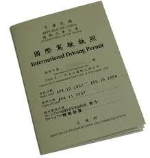 國際駕照翻譯
